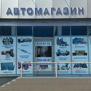 Автомагазины Серышево