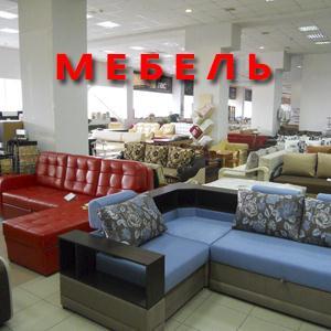 Магазины мебели Серышево