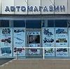 Автомагазины в Серышево