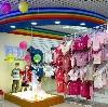 Детские магазины в Серышево