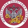 Налоговые инспекции, службы в Серышево