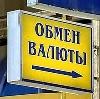 Обмен валют в Серышево