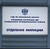 Отделения полиции в Серышево