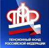 Пенсионные фонды в Серышево