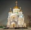 Религиозные учреждения в Серышево