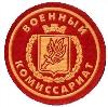 Военкоматы, комиссариаты в Серышево