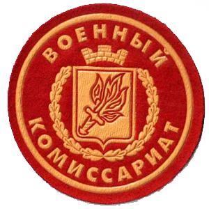 Военкоматы, комиссариаты Серышево
